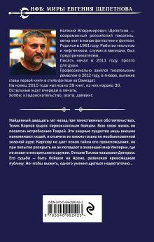 Обложка сзади Чистильщик. Выстрел из прошлого Евгений Щепетнов