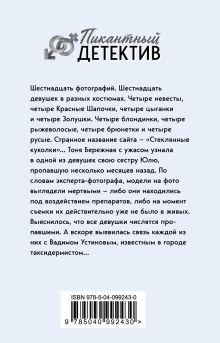 Обложка сзади Стеклянные куклы Инна Бачинская