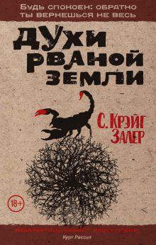 Обложка Духи рваной земли С. Крэйг Залер
