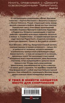 Обложка сзади Духи рваной земли С. Крэйг Залер
