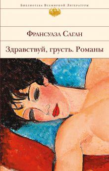 Обложка Здравствуй, грусть. Романы Франсуаза Саган