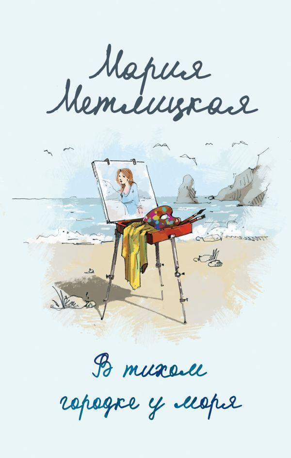 Мария Метлицкая «В тихом городке у моря»