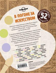 Обложка сзади В погоне за искусством. 52 маршрута, чтобы вдохновиться самыми необычными культурами мира