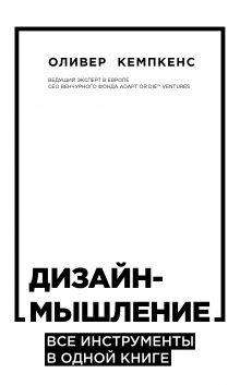 Обложка Дизайн-мышление. Все инструменты в одной книге Оливер Кемпкенс