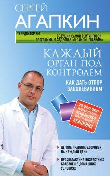 Обложка Каждый орган под контролем. Как дать отпор заболеваниям Сергей Агапкин