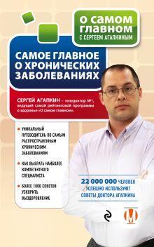 Обложка Самое главное о хронических заболеваниях Сергей Агапкин