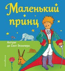 Маленький принц (рис. автора)