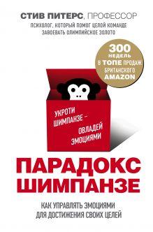 Обложка Парадокс Шимпанзе. Как управлять эмоциями для достижения своих целей Стив, Питерс