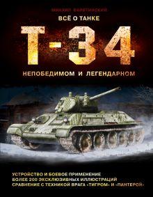 Обложка Все о танке Т-34: непобедимом и легендарном Михаил Барятинский