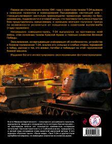 Обложка сзади Все о танке Т-34: непобедимом и легендарном Михаил Барятинский