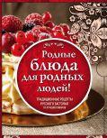Секреты русской кухни: рецепты с историей