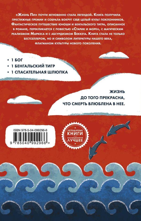 """Книга """"жизнь пи"""" янн мартел скачать бесплатно, читать онлайн."""