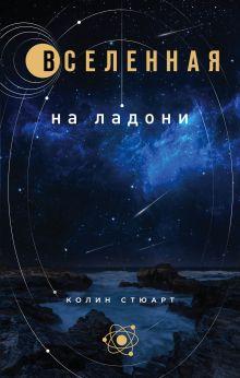 Обложка Вселенная на ладони: основные астрономические законы и открытия Колин Стюарт
