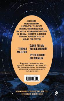 Обложка сзади Вселенная на ладони: основные астрономические законы и открытия Колин Стюарт