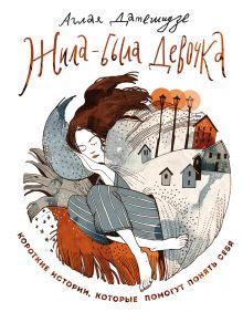 Обложка Жила-была девочка. Короткие истории, которые помогут понять себя Аглая Датешидзе