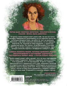 Обложка сзади Жила-была девочка. Короткие истории, которые помогут понять себя Аглая Датешидзе