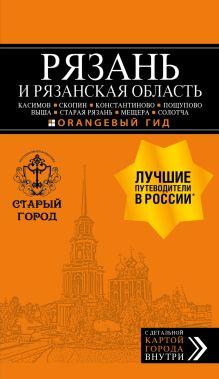 Обложка Рязань и Рязанская область Артем Синцов