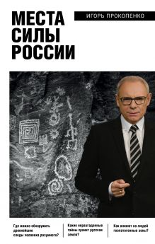 Обложка Места силы России Игорь Прокопенко