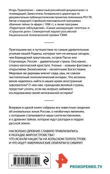 Обложка сзади Места силы России Игорь Прокопенко