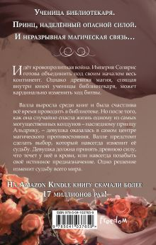 Обложка сзади Пробуждение воздуха (#1) Элис Кова