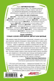 Обложка сзади Лечимся вкусно! Рецепты и рекомендации ведущих диетологов Инна Метельская-Шереметьева