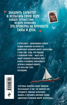 Обложка сзади На грани возможностей Федор Конюхов