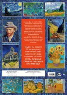 Обложка сзади Винсент Ван Гог. Постер-бук с репродукциями мировых шедевров живописи (9 шт.)