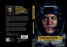 Обложка сзади Трансформатор 2. Как развить скорость в бизнесе и не сгореть Дмитрий Портнягин
