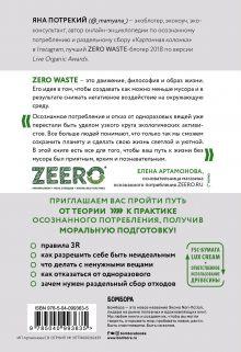 Обложка сзади Zero Waste: осознанное потребление без фанатизма Яна Потрекий