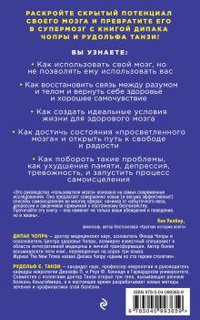 Обложка сзади Супермозг. Как использовать безграничную силу мозга для здоровья, счастья и духовного роста Дипак Чопра, Рудольф Танзи