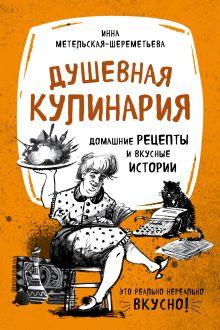 Душевная кулинария. Домашние рецепты и вкусные истории (комплект)