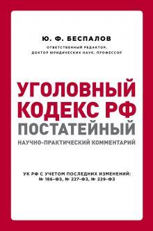 Обложка Уголовный кодекс РФ: постатейный научно-практический комментарий Ю. Ф. Беспалов