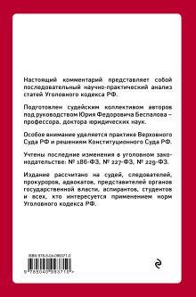 Обложка сзади Уголовный кодекс РФ: постатейный научно-практический комментарий Ю. Ф. Беспалов