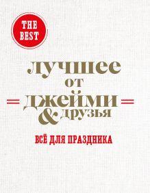 Обложка The best: Лучшее от Джейми & друзья. Все для праздника (комплект из 3 книг в футляре)