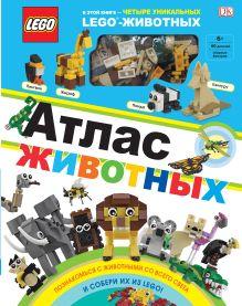 Обложка LEGO Атлас животных (+ набор LEGO из 60 элементов)