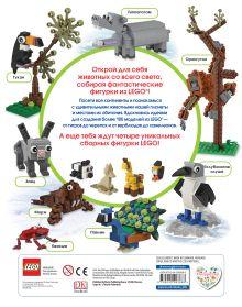 Обложка сзади LEGO Атлас животных (+ набор LEGO из 60 элементов)