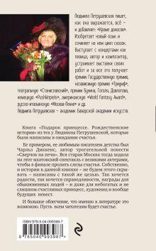Обложка сзади Подарок принцессе. Рождественские истории Людмила Петрушевская