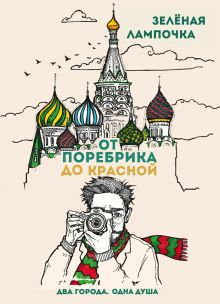 От поребрика до Красной. Блокнот (Москва)