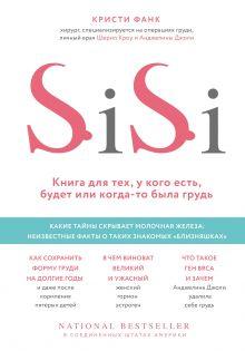 Обложка Si-Si. Книга для тех, у кого есть, будет или когда-то была грудь Кристи Фанк