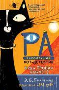 Ра Всемогущий - кот-детектив