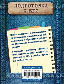 Обложка сзади Историческое сочинение на ЕГЭ О. В. Кишенкова