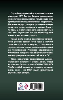 Обложка сзади Мститель. Смерть карателям! Валерий Шмаев