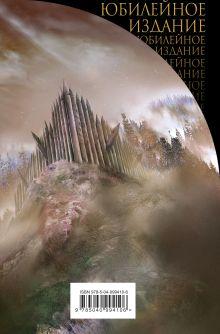 Обложка сзади Небо Валинора. Книга первая. Адамант Хенны Ник Перумов