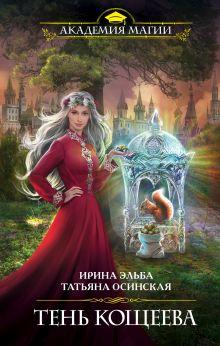 Обложка Тень Кощеева Ирина Эльба, Татьяна Осинская