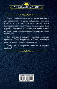 Обложка сзади Тень Кощеева Ирина Эльба, Татьяна Осинская