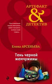 Обложка Тень черной жемчужины Елена Арсеньева
