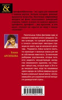 Обложка сзади Тень черной жемчужины Елена Арсеньева