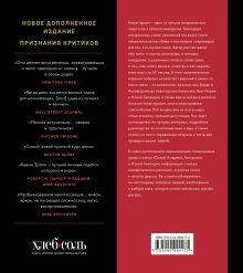 Обложка сзади Мировой путеводитель по вину. Windows on the world Кевин Зрали