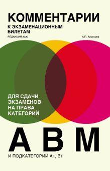 Обложка Комментарии к экзаменационным билетам для сдачи экзаменов на права категорий