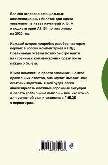 Обложка сзади Комментарии к экзаменационным билетам для сдачи экзаменов на права категорий